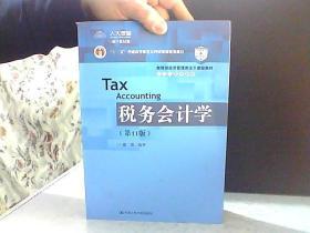 税务会计学 第11版