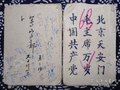 文革时期学生毛笔书法练字习字薄2册