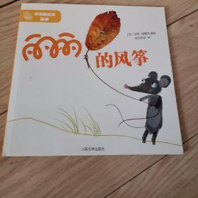 手印画绘本故事:丽丽的风筝