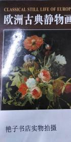 欧洲古典静物画【8开精装本 1997年一版一印】
