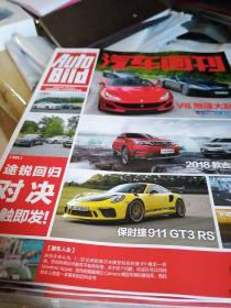 汽车画报2018年度全年11本合售,其中一本为合刊
