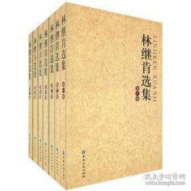 林继肯选集(共7卷)