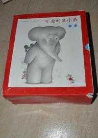 可爱的鼠小弟(13-22)(10册合售 16开精装)(外盒轻度磨损 书九品)