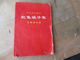 革命现代舞剧红色娘子军主旋律乐谱