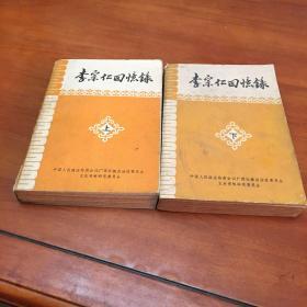 李宗仁回忆录(上、下)册
