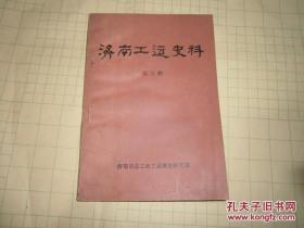 济南工运史料 第五辑