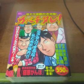 日文原版漫画书    见图所示