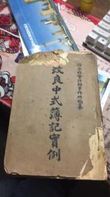 民国24年初版《改良中式簿记实例》1厚册
