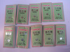 钻石牌 缝纫机针 【10包未使用】.