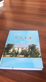 华宁年鉴2010