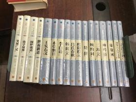 崇文国学经典普及文库--三苏文(精装)