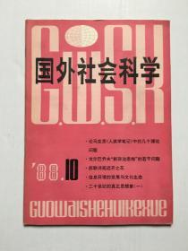 国外社会科学 1988年第10期