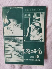 业务研究1982年第10期 (书籍装帧设计专刊)