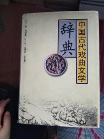 中国古代戏曲文学辞典