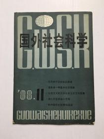国外社会科学 1988年第11期