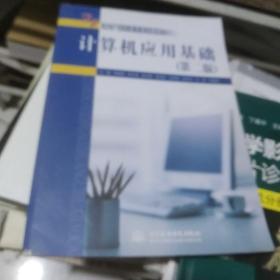 计算机应用基础(第2版)/21世纪高职高专规划教材