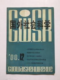 国外社会科学 1988年第12期