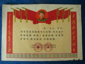 少见漂亮文·革早期奖状·没使用过 广西军·分区的 (编号M-57)