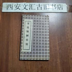 碑帖:刘禹锡陋室铭经折装