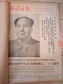 1975年10月份安徽日报:原报合订本(缺少6、7、14、22、24、25、26、27、28、29、30、31日)有国庆,纪念长征四十周年、农业学大寨会议闭幕、等
