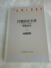 莒地历史文化简明读本
