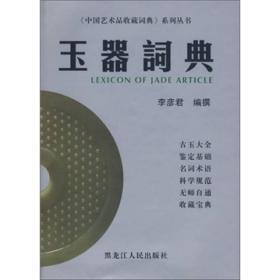 玉器词典(一版一印)硬精装本