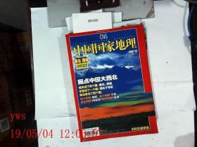 中国国家地理2007.10期