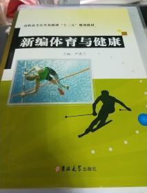 新编体育与健康