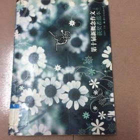 飞扬(A卷)