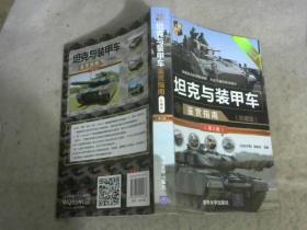 坦克与装甲车鉴赏指南(珍藏版)(第2版)/世界武器鉴赏系列