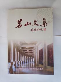 茗山文集(南京牛首山佛顶寺文化丛书系列)