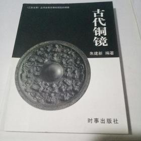 三彩文库丛书: 古代铜镜(铜版纸彩印64开本)1版1印.