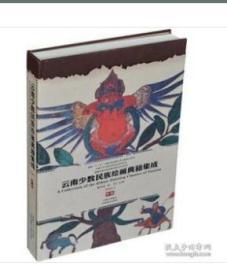 云南少数民族绘画典籍集成(中)w