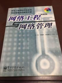 网络工程与网络管理