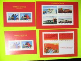 邮票样张:【文字邮票发行30周年纪念】【4张合售】