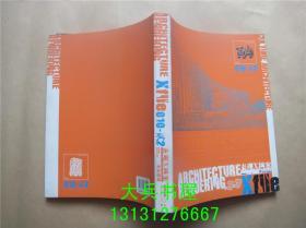 表现X档案010-2:文化建筑