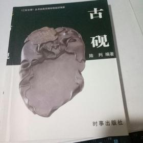 三彩文库丛书: 古砚(铜版纸彩印64开本)1版1印.