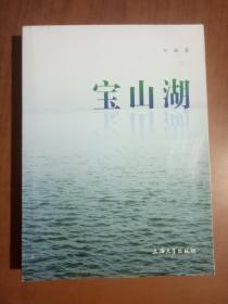 宝山湖9787567105713