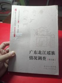 广东北江瑶族情况调查(校注版)