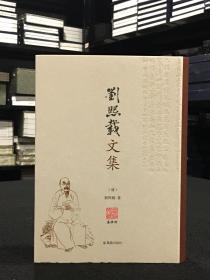 刘熙载文集( 精装    全一册 )