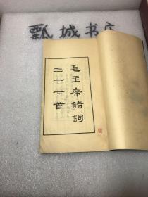 毛主席诗词三十七首(线装)