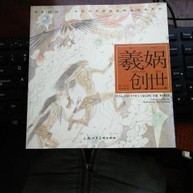 开天辟地·中华创世神话连环画绘本系列:羲娲创世