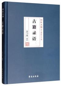 国医大师李今用医学全集 古籍录语