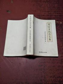 宋任穷纪念文集  【宋仁穷之子 宋克荒签名本】  正版  库存