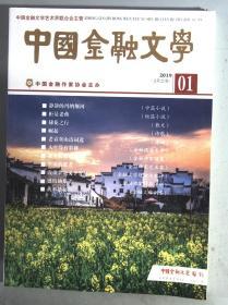 中国金融文学2019年第01期