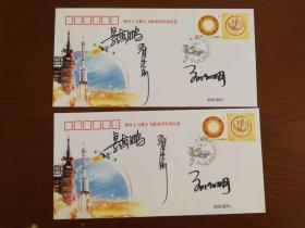 神州七号载人飞船成功发射纪念封(景海鹏 翟克刚 刘伯明三人签名封)2枚合售