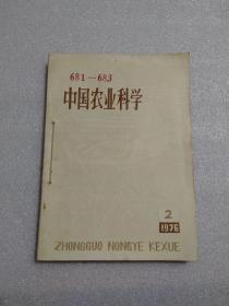 中国农业科学 1976年第2、3、4期(现3本合售)