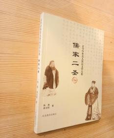 儒家二圣河北教育出版2004年版