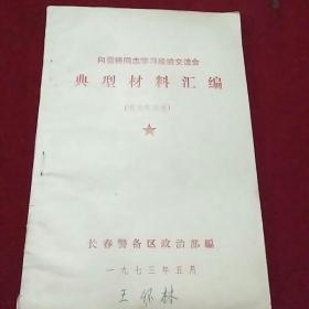 向雷锋同志学习经验文流会典型材料汇编,1973年,无勾抹
