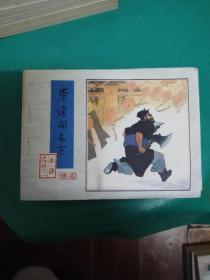 连环画 水浒传之二十二至三十册  9册合售   64开精装